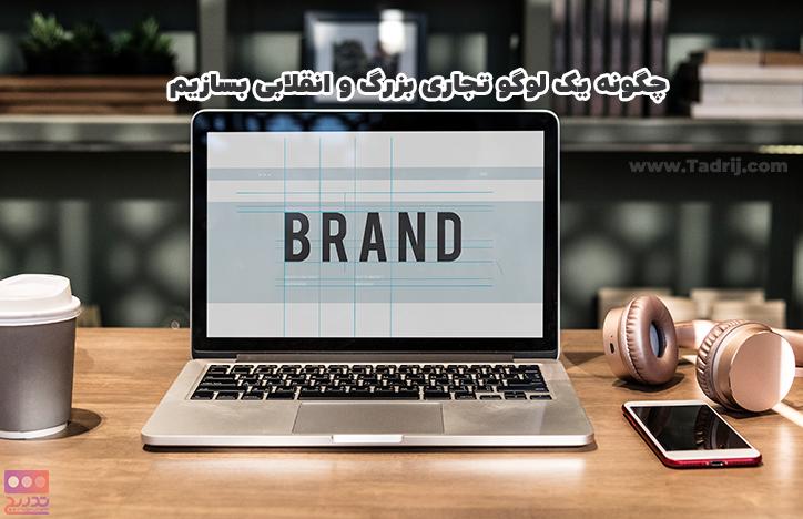 راهنمایی طراحی لوگو تجاری
