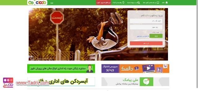 انواع مختلف کسب درآمد از اینترنت در ایران - سایت کلوب