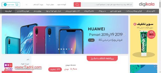 انواع مختلف کسب درآمد از اینترنت در ایران - سایت دیجی کالا