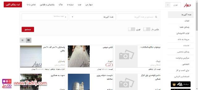 انواع مختلف کسب درآمد از اینترنت در ایران - سایت دیوار
