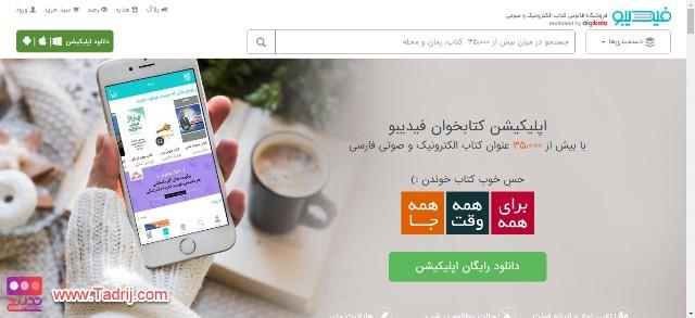 انواع مختلف کسب درآمد از اینترنت در ایران - سایت فیدیبو