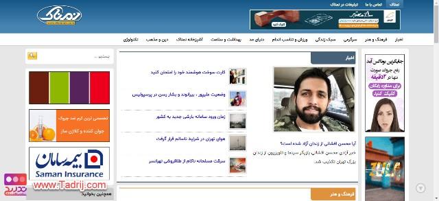انواع مختلف کسب درآمد از اینترنت در ایران - سایت نمناک