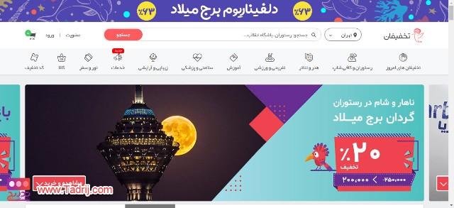 انواع مختلف کسب درآمد از اینترنت در ایران - سایت تخفیفان