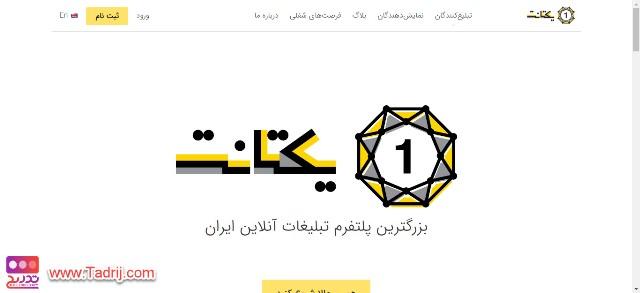 انواع مختلف کسب درآمد از اینترنت در ایران - سایت یکتانت