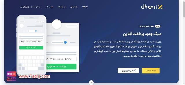 انواع مختلف کسب درآمد از اینترنت در ایران - سایت زرین پال